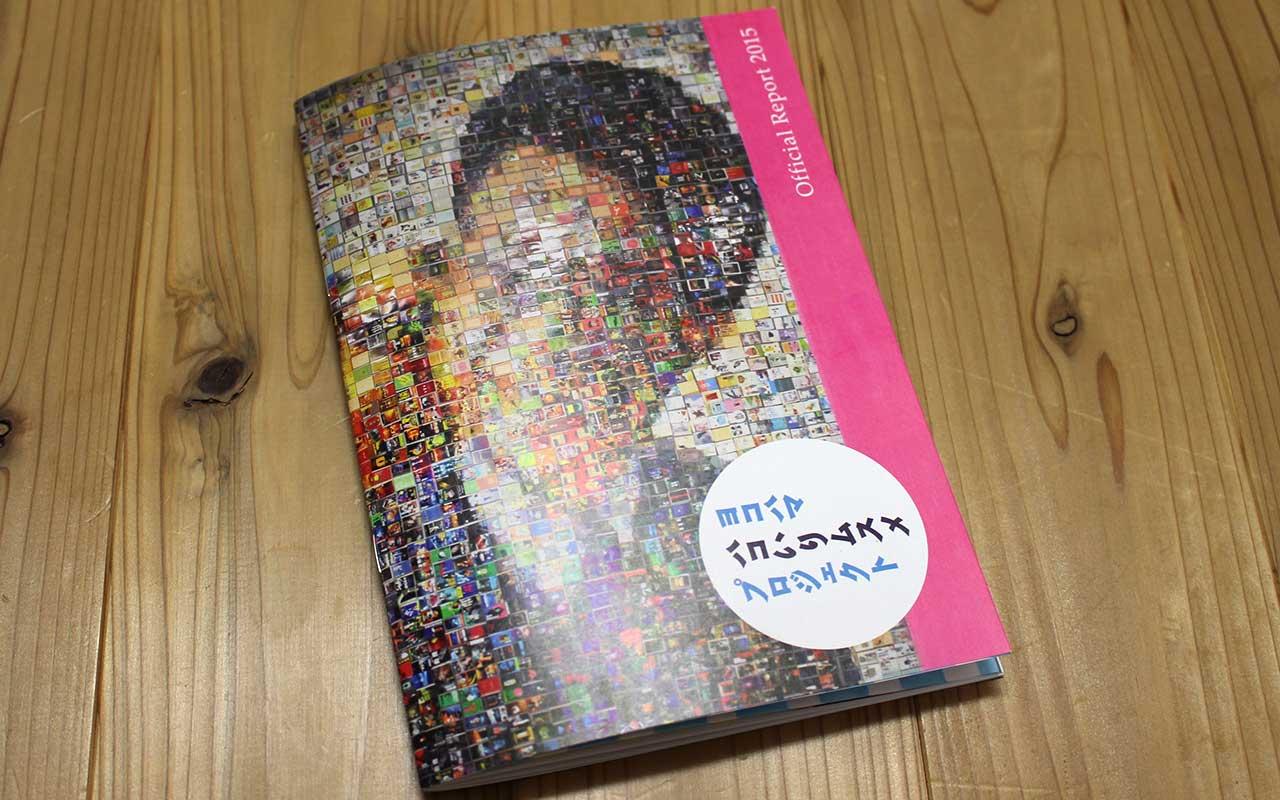 【レポート】ヨコハマハコいりムスメプロジェクト2015