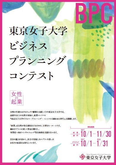 東京女子大学 ビジネス・プランニング・コンテスト