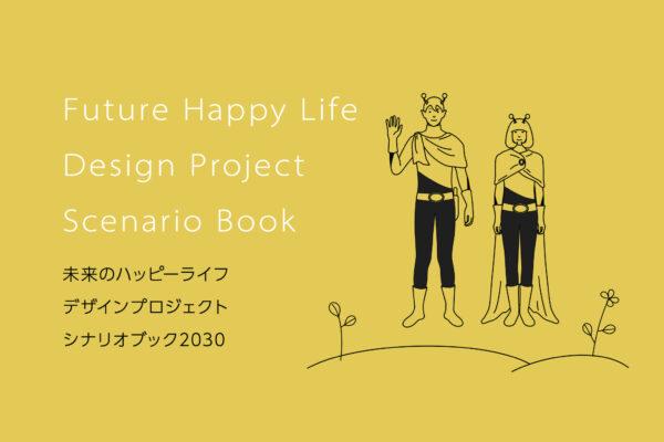 未来のハッピーライフデザインプロジェクト|2020