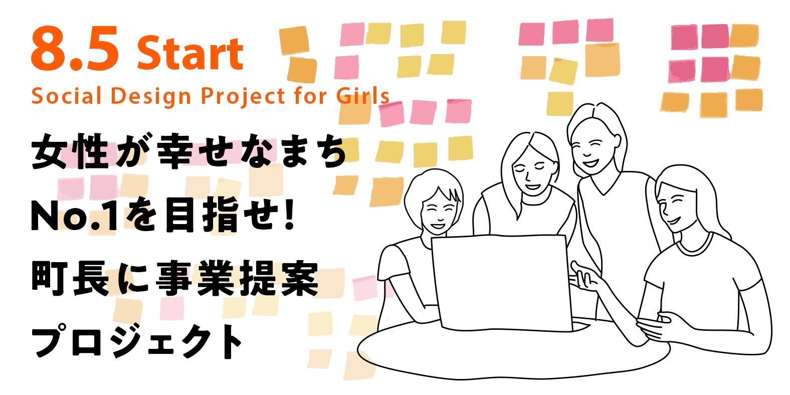 寒川町プロジェクト