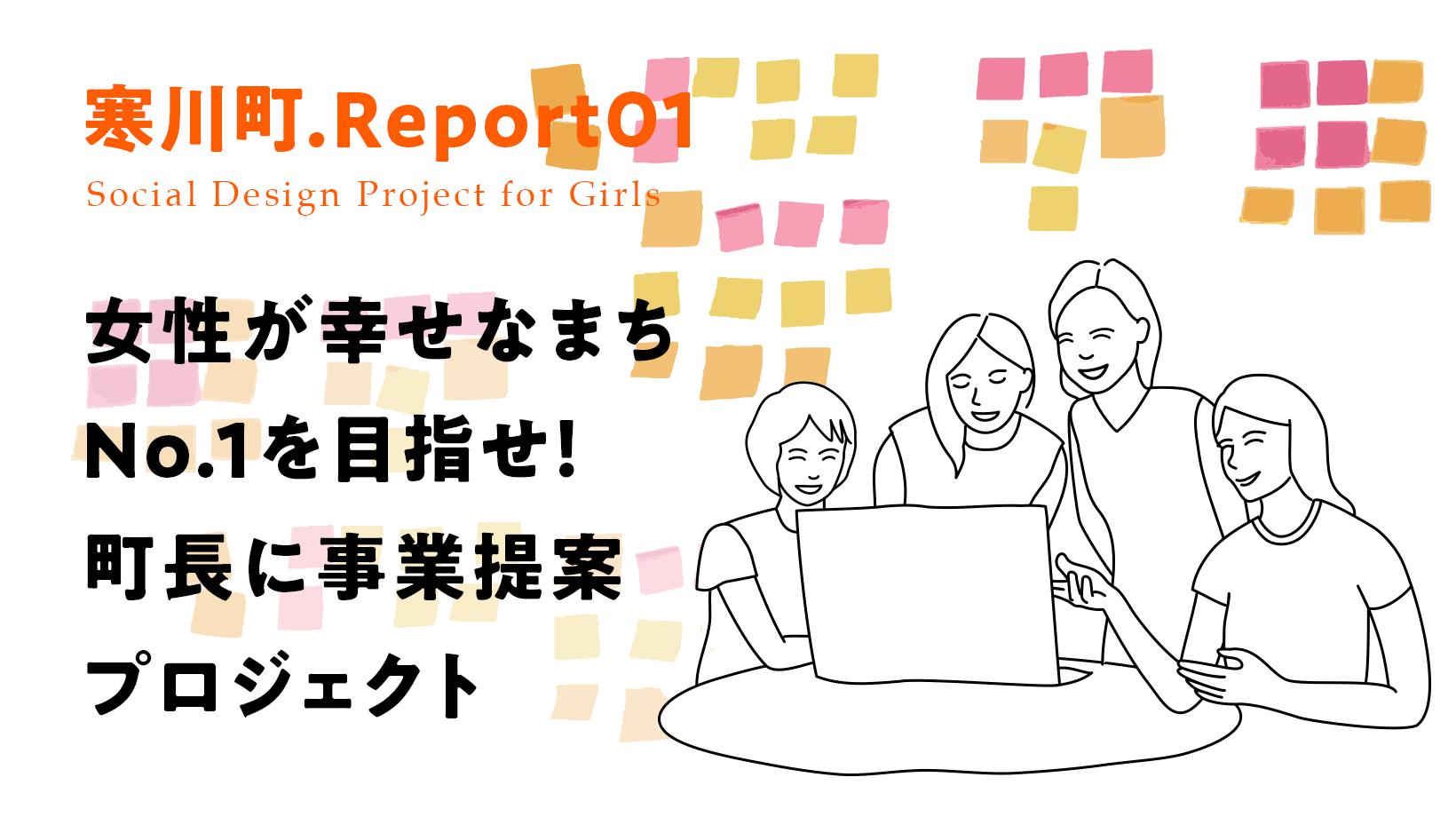 寒川町プロジェクト01